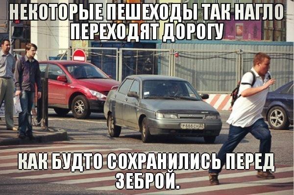 Пешеход сохранился перед переходом